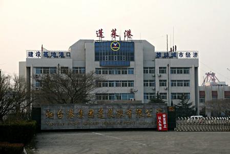 蓬莱:蓬莱市哈尔滨路1号烟台港集团蓬莱有限公司